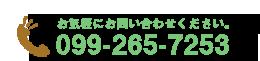 電話099-265-7253